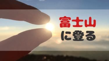 【富士山登山】はキツイ?初心者でも登れる日本の絶景山。登山経験ゼロの母と登ってみた