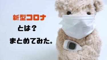 【新型コロナウイルス】は怖い?指定感染症の分類から見る予防法で生活しよう