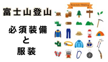 【富士登山必須装備とあると服装】あると便利な道具も解説。夏山時期