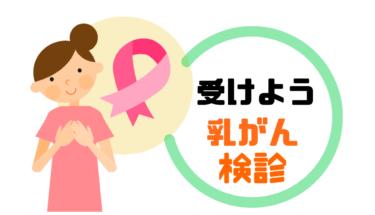 【乳がん検診行ってきた】最新マンモグラフィ&超音波(エコー)の費用と内容